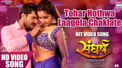 Tohar Hothwa Laagela Chaklate Bhojpuri Song Watch & Download – Sangharsh