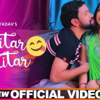 Bhitar Ke Titar mp3 Song