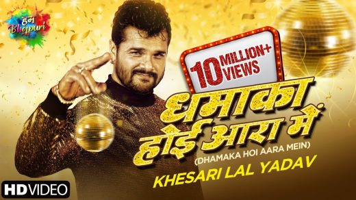 Dhamaka Hoi Aara Mein mp3 Song